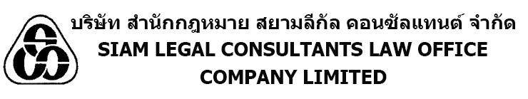 SIAM LEGAL CONSULTANTS LAW OFFICE